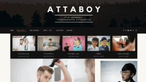 trans-attaboy.com選單.png